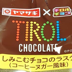ヤマザキ×チロルチョコ【しみこむチョコのラスク  コーヒーヌガー風味】レビュー|気になるカロリーは?