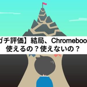 Chromebookは使えない?本気で評価してみた。