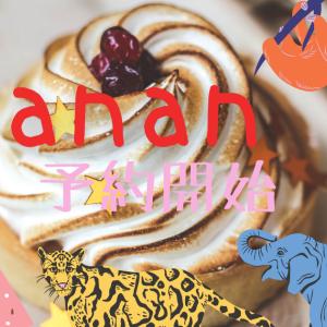 anan(アンアン)2021/6/16号 No.2253  anan2253号増刊 スペシャルエディション 表紙 キンプリ  岸優太