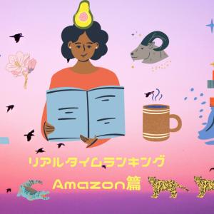 Amazon 雑誌リアルタイムランキングベスト6
