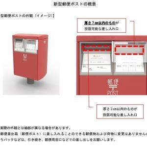 新型ポスト メルカリと日本郵便に問い合わせてみた結果
