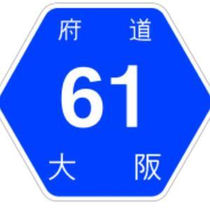 大阪府道・和歌山県道61号線 m(- -m)〜怖〜(m- -)m