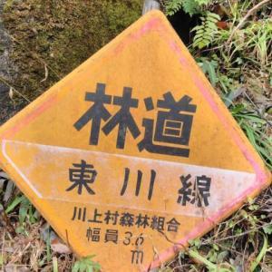 奈良県川上村 林道東川(うのかわ)線 探索(っ・∀・)っ