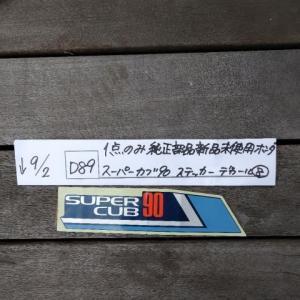 スーパーカブ サイドカバーデカール 貼付&貼付方法 (✿〃ノωノ)