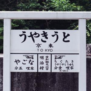 2021/05/13 犬山市②
