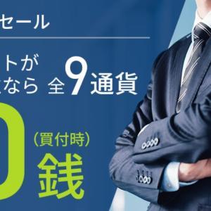 【SBI・外貨積立キャンペーン】今のうちにドル転!