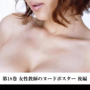 『女教師 玲奈25歳 第18巻 女性教師のヌードポスター 後編』発売