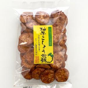 とまらない美味しさ!成城石井の柚子こしょう煎餅