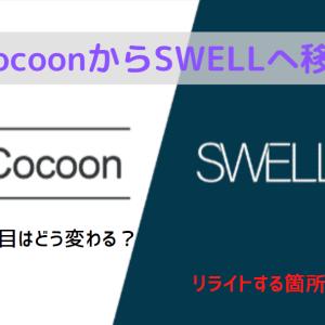 Cocoon→SWELLに移行 見た目はどう変わるか?【WPテーマ】