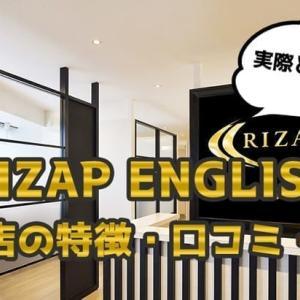 ライザップイングリッシュ(RIZAP ENGLISH) 新宿店の特徴・評判・口コミ