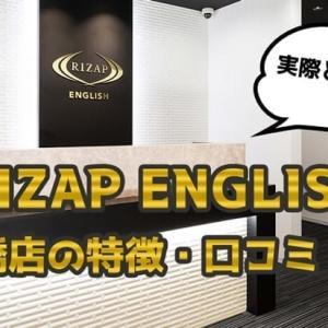 ライザップイングリッシュ(RIZAP ENGLISH) 日本橋店の特徴・評判・口コミ