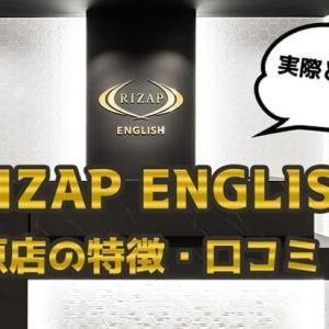 【徹底調査】ライザップイングリッシュ秋葉原店の特徴・評判・口コミ【RIZAP ENGLISH】