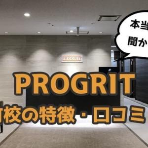 【体験談】プログリット有楽町校の口コミ・評判【PROGRIT】