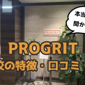 【2021年】プログリット(PROGRIT)新橋校の口コミ・評判