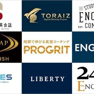 【最新】オンライン英語コーチングスクールのおすすめランキング【19社から厳選】