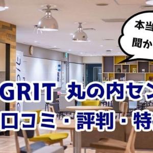 【2021年】トライズ(TORAIZ) 丸の内センターの口コミ・評判
