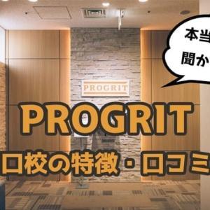 【体験談】プログリット(PROGRIT)新宿南口校の口コミ・評判・特徴