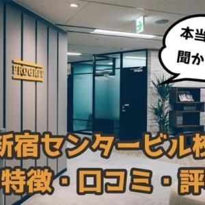 【最新】プログリット(PROGRIT)新宿センタービル校の口コミ・評判