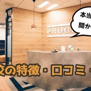 【体験談】プログリット(PROGRIT)渋谷校の口コミ・評判・特徴