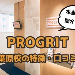 【口コミ】プログリット(PROGRIT)神田秋葉原校の評判・特徴