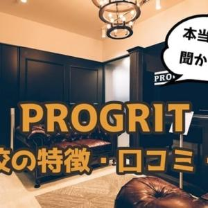 【口コミ】プログリット(PROGRIT)池袋校の評判・特徴