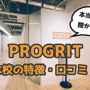 【徹底調査】プログリット(PROGRIT)六本木校の口コミ・評判・特徴