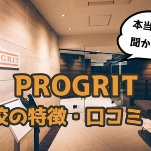 【実際どう?】プログリット(PROGRIT)横浜校の口コミ・評判・特徴