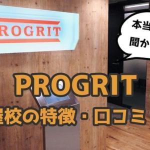 【暴露】プログリット(PROGRIT)名古屋校の口コミ・評判・特徴