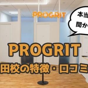 【真実】プログリット(PROGRIT)阪急梅田校の口コミ・評判・特徴