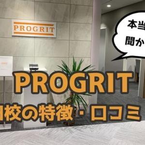 口コミ徹底調査!プログリット(PROGRIT)西梅田校の評判・特徴