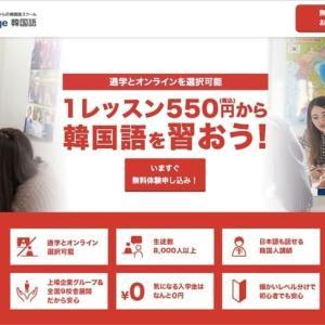 激安韓国語教室「K Village Tokyo」の実際の口コミ・評判とは