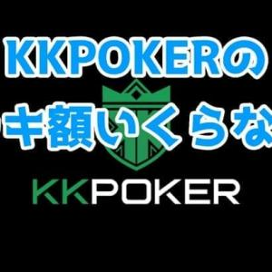 KKPOKERのレーキ(プレイ)、レーキキャップはいくらか解説