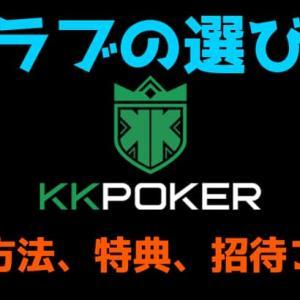 【完全版】KKPOKERのクラブの選び方、入会方法、特典、招待コードについて解説