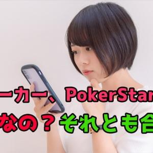 KKポーカー、ポーカースターズは違法か合法なのかを徹底解説