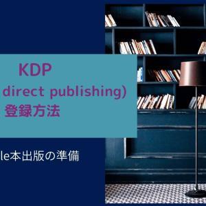 KDP(Kindle Direct Publishing)アカウント登録方法