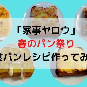 家事ヤロウ「春のパン祭り」食パンレシピ作ってみた