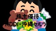 #49 カタログギフト×4!!KDDIと沖縄セルラーから株主優待