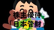 #52 カタログギフト再び! 日本管財より株主優待