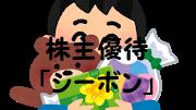 #55 化粧品が貰える株主優待 シーボン