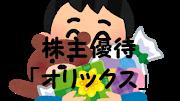 #62 最強優待銘柄・オリックスから株主優待届いた!