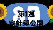 #64 2021年8月第1週の家計簿公開