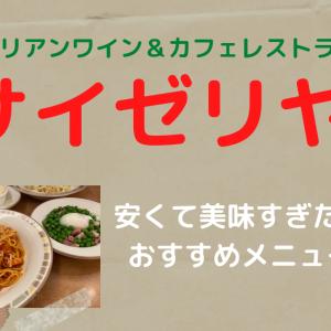 [サイゼリタ]定番メニューと期間限定のポヴェレッロ食べてきた話[雑談]