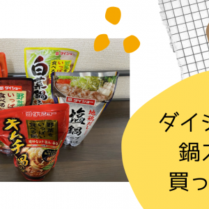 【鍋】ダイショーの鍋スープ買ってきたお話【雑談】