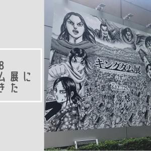 【日記】キングダム展に行ってきた【6/28上野の森美術館】