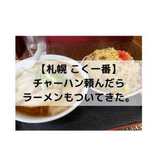【札幌 中央区】チャーハンを頼んだら、ラーメンもついてきた。「こく一番」