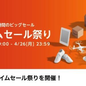 【Amazonタイムセール祭り】63時間のビッグセール | 4月24日から開催