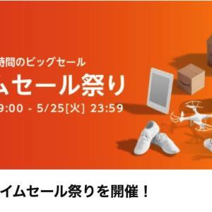 Amazonタイムセール祭りを開催【5/23(日) 9時開始】