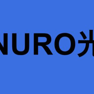 【NURO光】おすすめの光回線、回線速度や料金・メリット・デメリットを詳しく解説