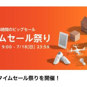 Amazonタイムセール祭りを開催【7/16(金) 9時開始】