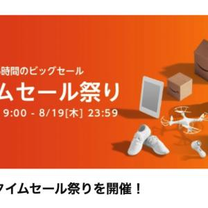 Amazonタイムセール祭りを開催【8/17(火) 9時開始】